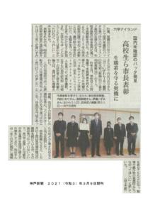 Chondracris rosea 神戸新聞