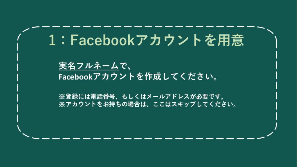 子どもの目がキラキラ輝く、親子で虫活クラブ・Facebook フェイスブック